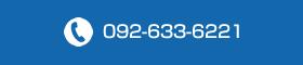 tel:092-633-6221