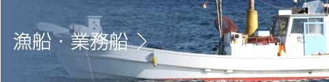 漁船・業務線