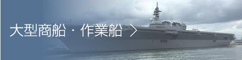 大型商船・作業船